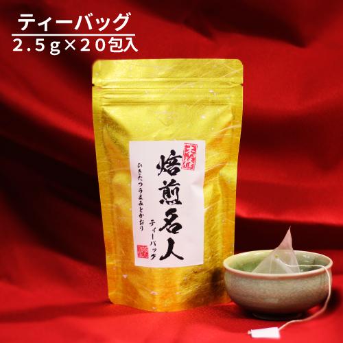緑茶 ティーバッグ(2.5g×20包) 焙煎名人