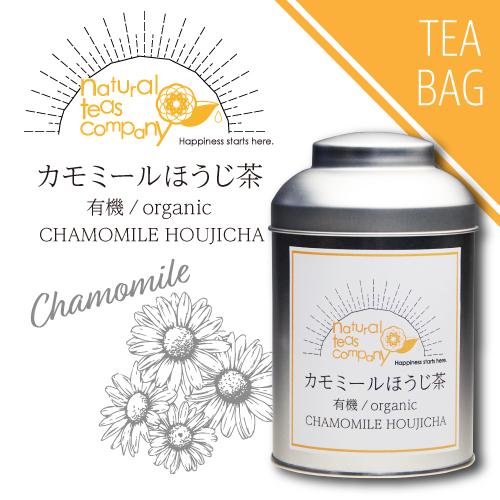 有機カモミールほうじ茶(ティーバッグ)2.5g×15個入り