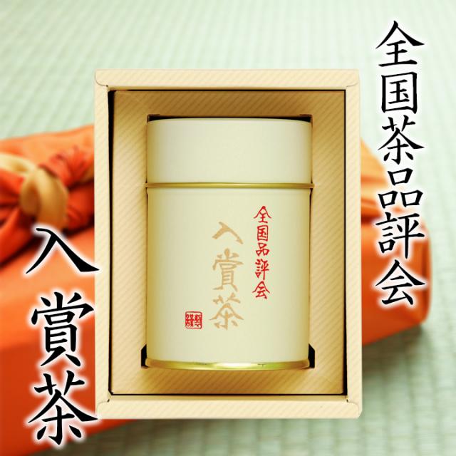 【贈答用】<深蒸し掛川茶>品評会入賞茶100g缶(100g×1缶入)