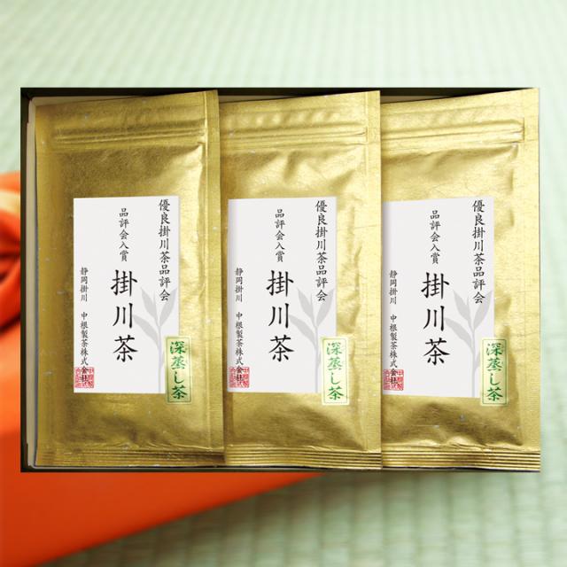 【数量限定】<深蒸し掛川茶>「優良掛川茶品評会」入賞茶3本(70g×3袋入)