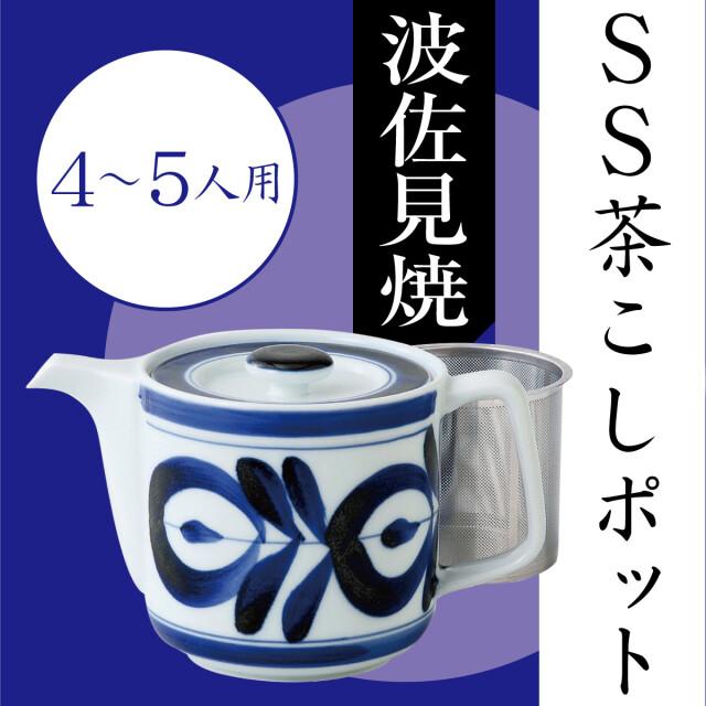【波佐見焼・SS茶こしポット】マジョリカ(フラワー)  サイズ中:4~5人用(550ml)