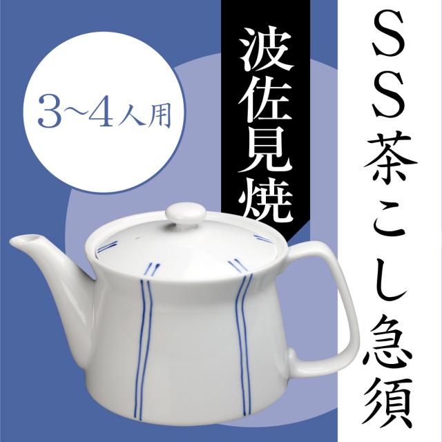 【波佐見焼・SS茶こし急須】サイズ中:3~4人用(400ml)