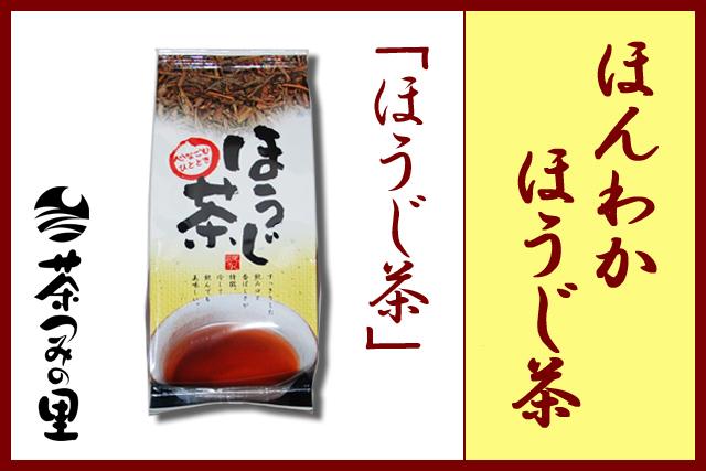 ほうじ茶(200g袋入り)