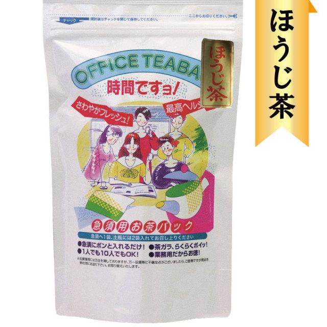 <深蒸し掛川茶>業務用煎茶ティーバッグ【オフィスティーバッグ・ほうじ茶】(7g×43袋入り)