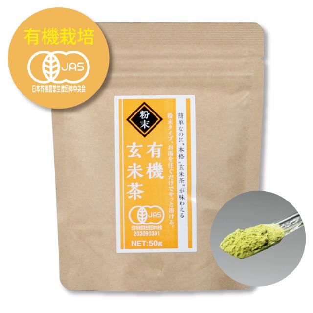 粉末有機玄米茶(50g入り)