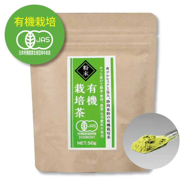 粉末有機緑茶(50g入り)