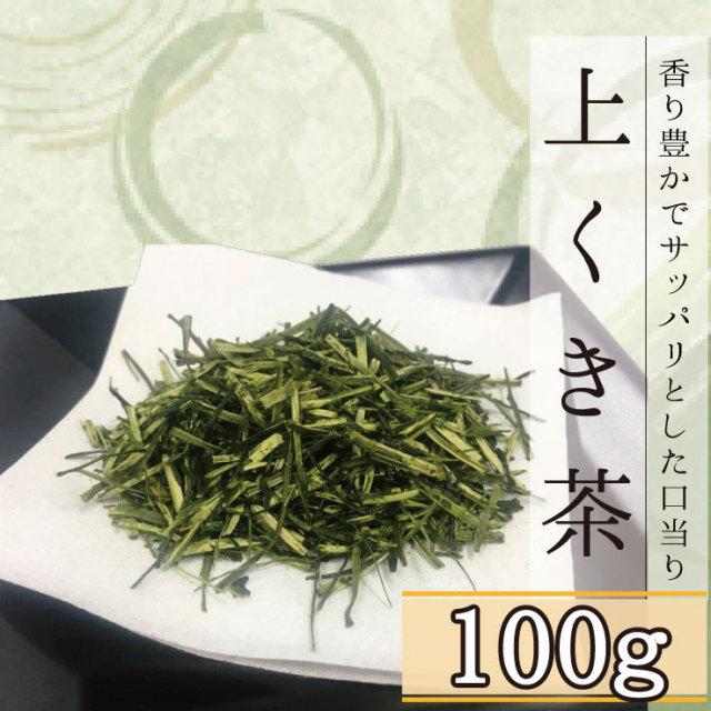 上くき茶(100g袋入り)