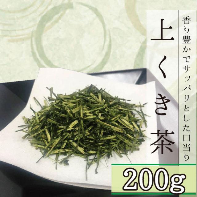 上くき茶(200g袋入り)