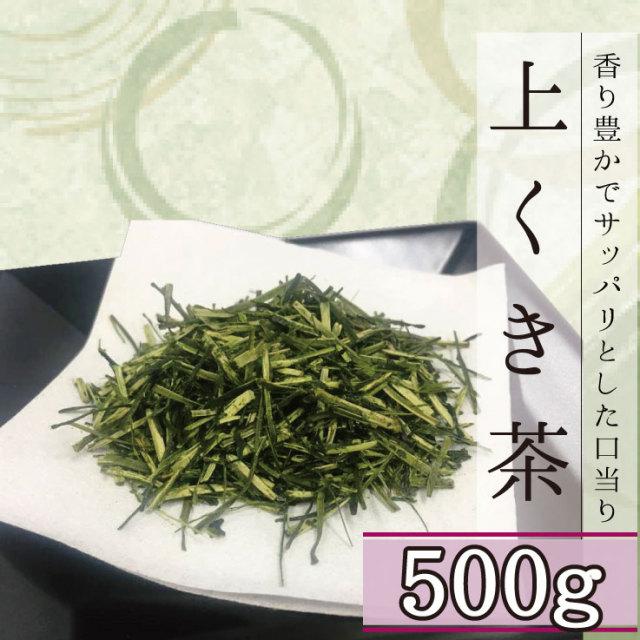 上くき茶(500g袋入り)