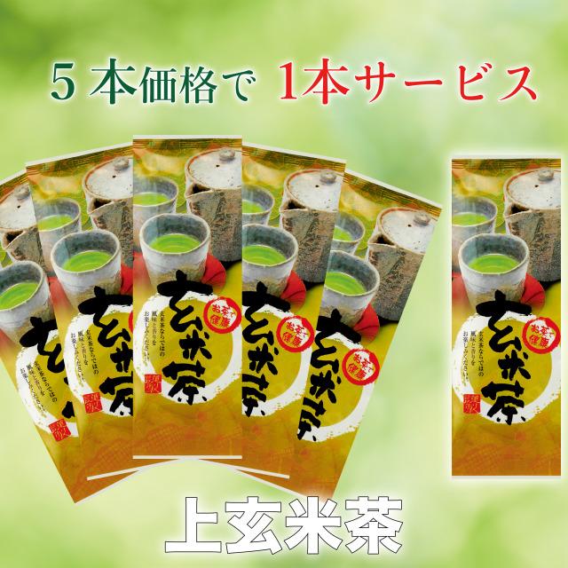 上玄米茶6本パック(200g袋×5本+1本)