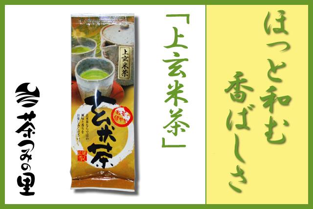 上玄米茶(500g袋入り)