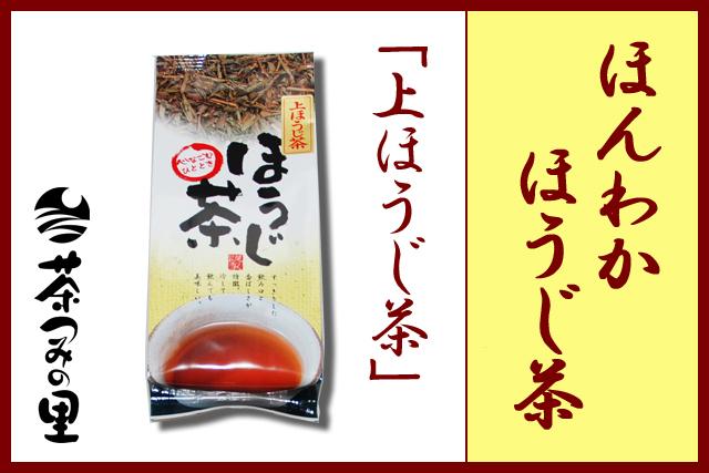 上ほうじ茶(500g袋入り)