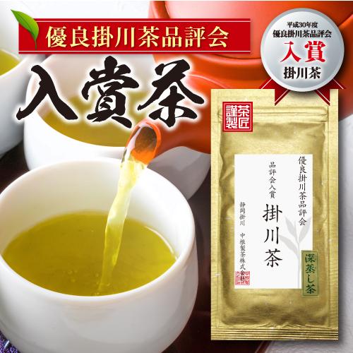 【数量限定】<深蒸し掛川茶>「優良掛川茶品評会」入賞茶(70g袋入り)