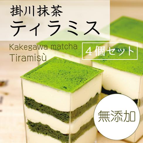 【当店オリジナル】掛川抹茶ティラミス(4個セット)<冷凍便>