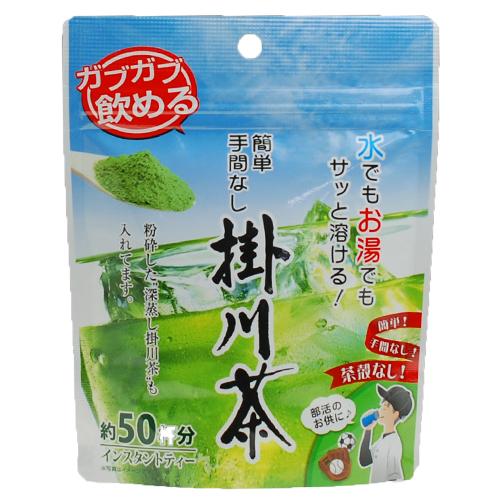 簡単!手間なし!掛川茶(インスタントティー)