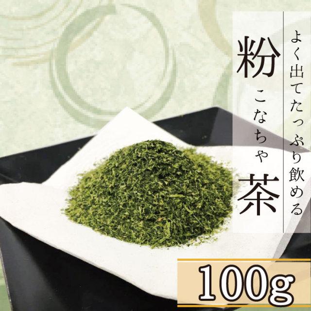 粉茶(100g袋入り)