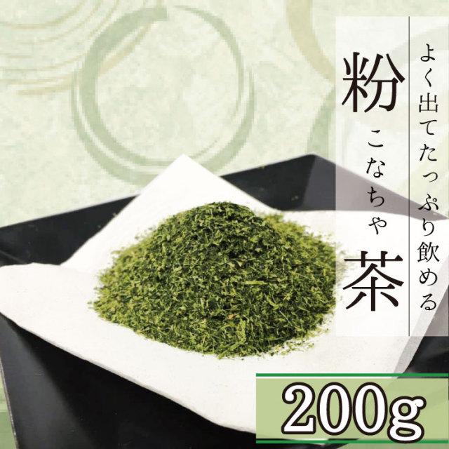 粉茶(200g袋入り)