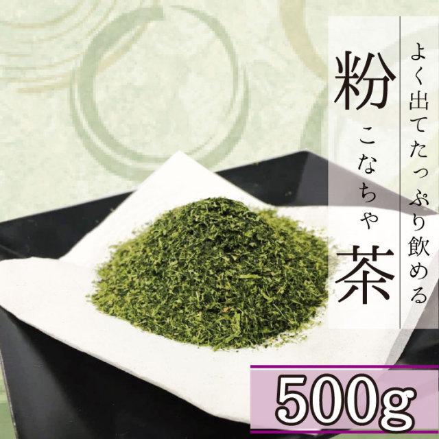 粉茶(500g袋入り)