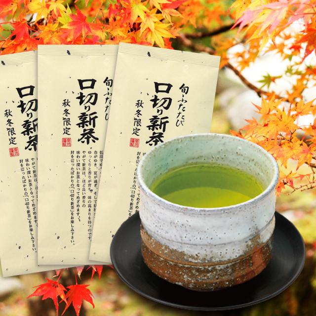 【秋冬限定】<深蒸し掛川茶>口切り新茶3本セット(100g×3)【11月末まで送料無料】