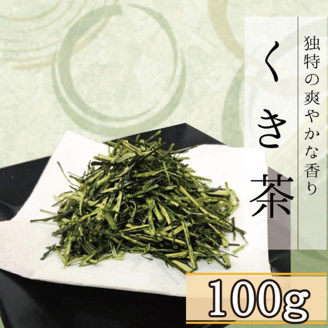 くき茶(100g袋入り)