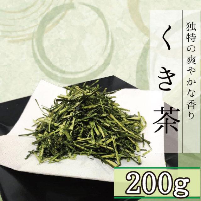 くき茶(200g袋入り)