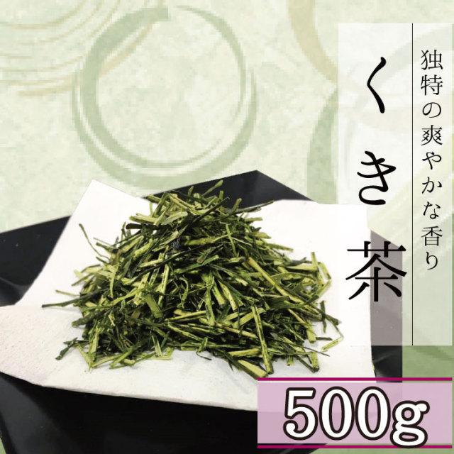 くき茶(500g袋入り)