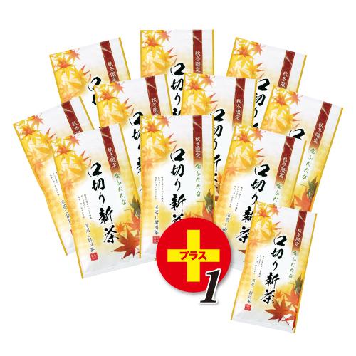 【秋冬限定】<深蒸し掛川茶>口切り新茶 10本+1本(100g×11本)
