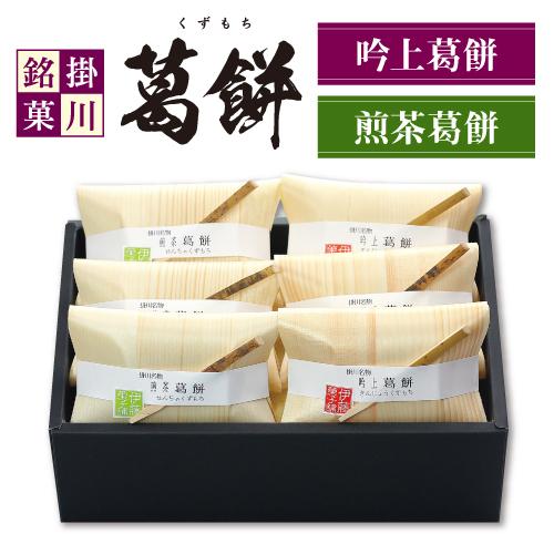 【特撰夏ギフト】葛餅6個(各3個入)セット(箱入包装)