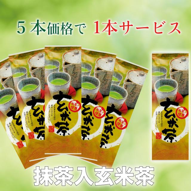 抹茶入玄米茶6本パック(200g袋×5本+1本)