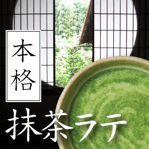 抹茶ラテ(95g)
