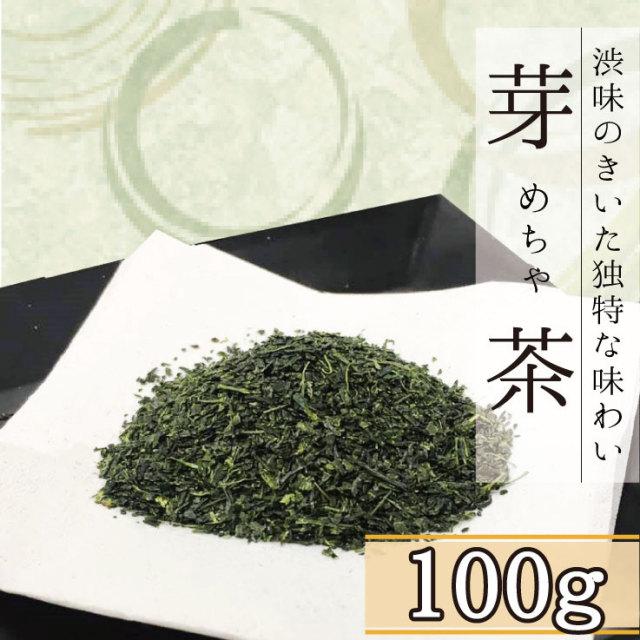 芽茶(100g袋入り)