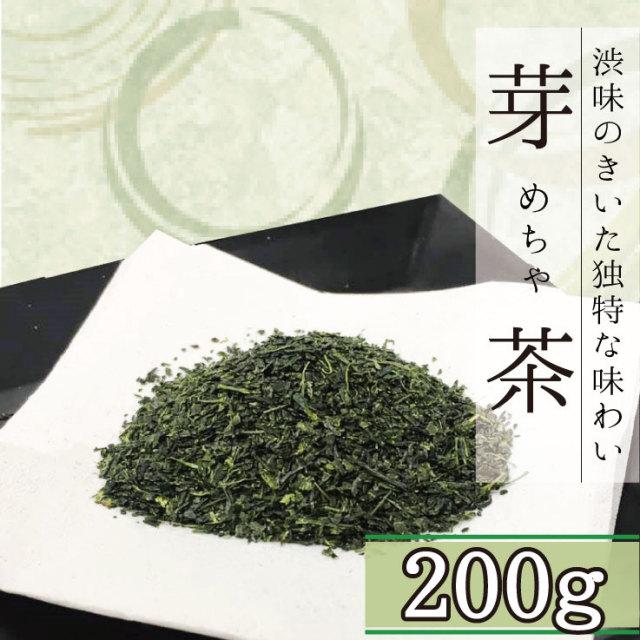芽茶(200g袋入り)