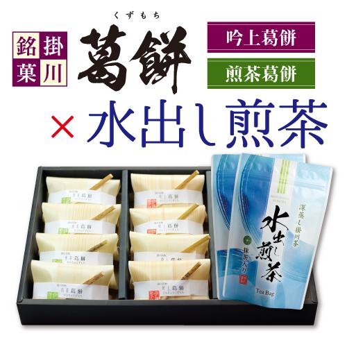 【特撰夏ギフト】葛餅8個(各4個入)・水出し煎茶2袋セット