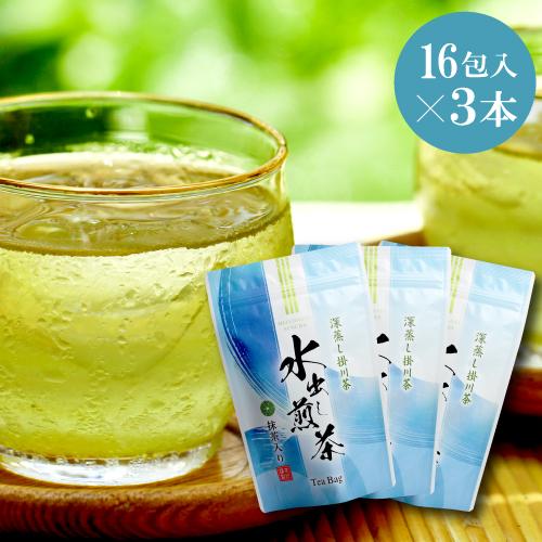 【送料無料】水出し煎茶ティーバッグ(5g×16袋入り)3本セット【インターネット限定】