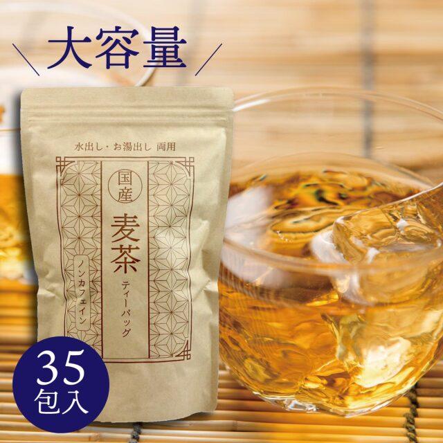 麦茶ティーバッグ(12g×35袋入り)
