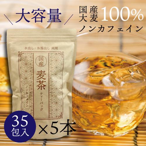 【期間限定価格】麦茶ティーバッグ 12g×35袋入×5袋セット