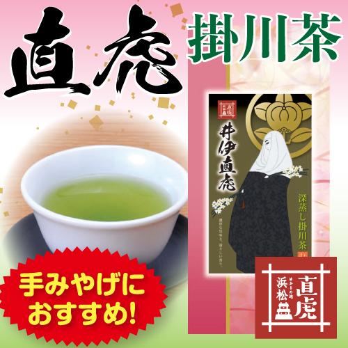 【数量限定】井伊直虎 深蒸し掛川茶