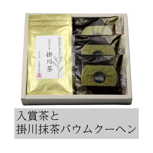 【数量限定】<深蒸し掛川茶>「優良掛川茶品評会」入賞茶と掛川抹茶バウムクーヘンのセット