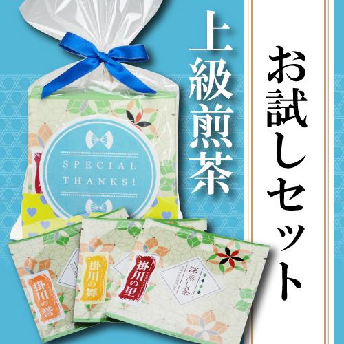 <深蒸し掛川茶>上級煎茶 お試しセット(6g×12袋入)