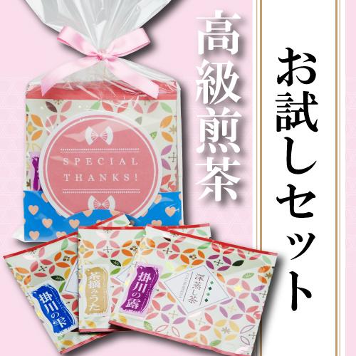 <深蒸し掛川茶>高級煎茶 お試しセット(6g×11袋入)