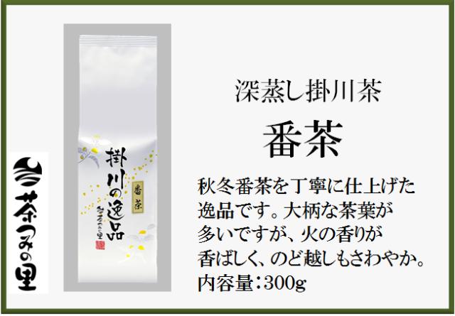 番茶(300g袋入り)