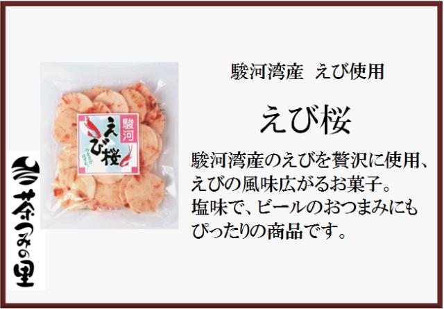 駿河銘菓 えび桜(1袋65g入)