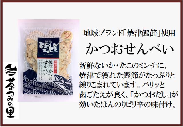 駿河銘菓 かつおせんべい(1袋80g入)