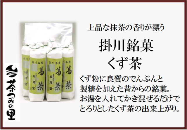 くず茶(8本入)