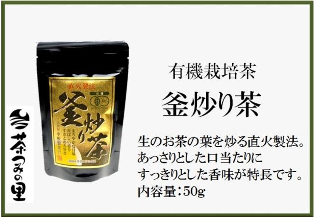 釜炒り茶(50g袋入)