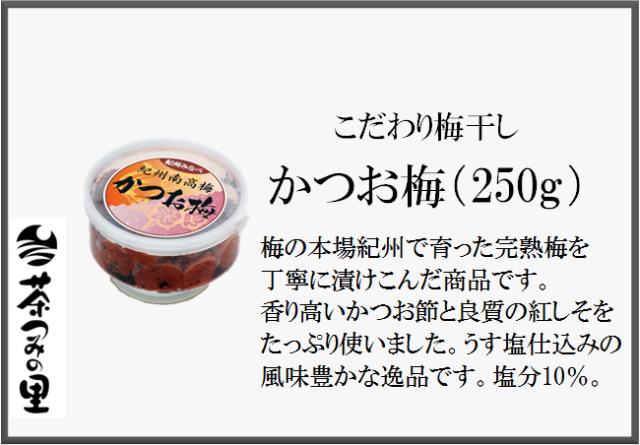 かつお梅(250g入) 塩分10%