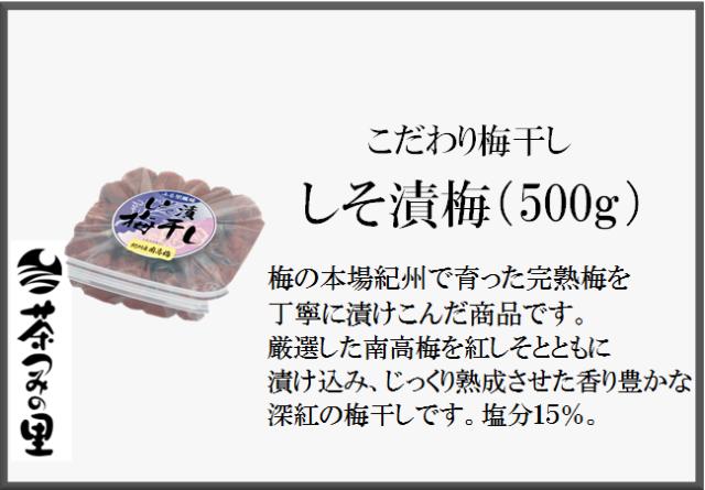 しそ漬梅(500g入) 塩分15%