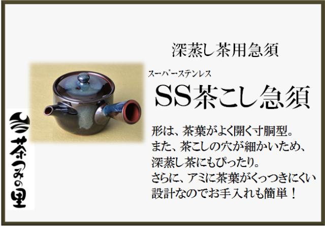 【常滑焼・SS茶こし急須】サイズ中:3~4人用(320CC)