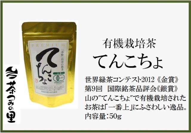 てんこちょ(50g袋入)