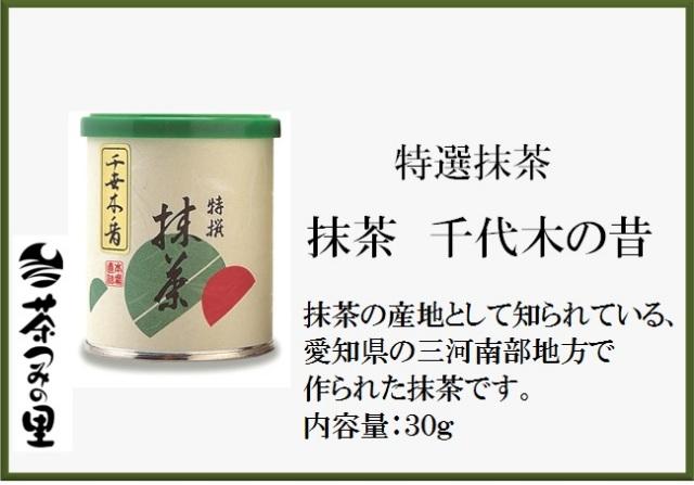 抹茶 千世木ノ昔(30g缶入り)